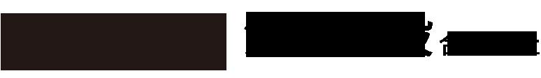 人工芝販売・メンテナンス・リユース|澤田建設合同会社