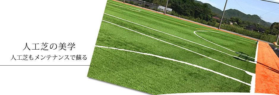 人工芝もメンテナンスで蘇る。メンテナンスはプレーヤーの体を守る、怪我を軽減させます。